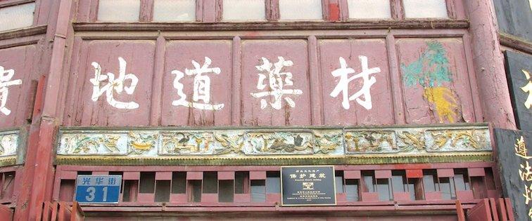 Kunming Bird & Flower Market China Building